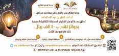 مسابقة جامعة الأمير سطام بن عبدالعزيز الرقمية  في الوعي الفكري   للطلاب و الطالبات